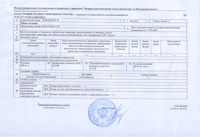 Как распечатать кадастровый паспорт из xml