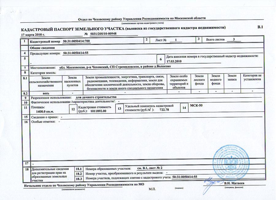 КАДАСТР 24 - Срочно заказать получить восстановить запросить кадастровый технический паспорт инженера архивную выписку справку о